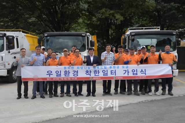 우일환경(주), 동두천시 제36호 착한일터 선정