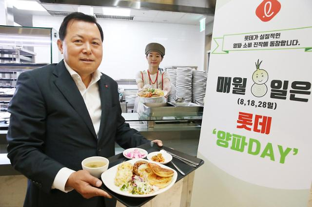 황각규 대표도 양파로 점심 해결…롯데 '양파데이' 캠페인
