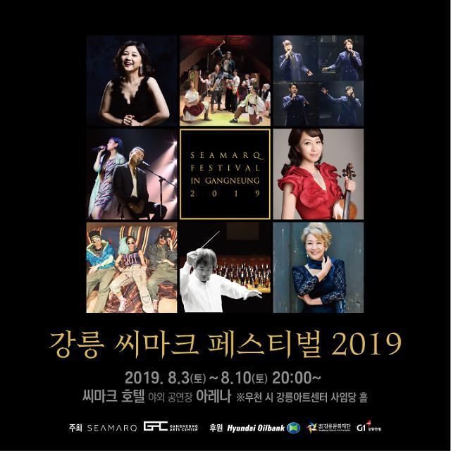 타이거JK·윤미래 강릉에 온다…강릉 씨마크 호텔, 제4회 '씨마크 페스티벌' 개최