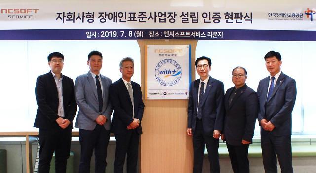 엔씨소프트, 자회사형 장애인 표준사업장 인증 획득