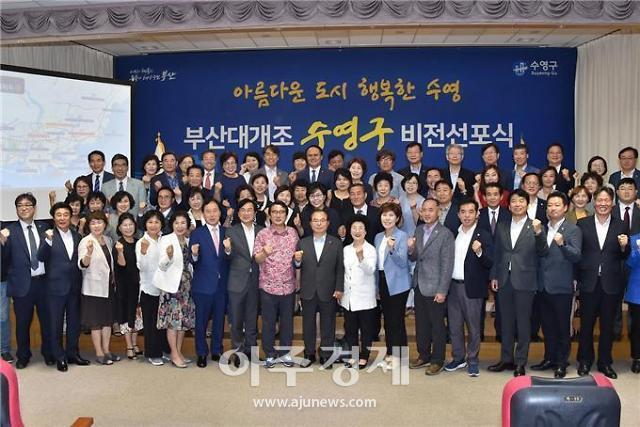 오거돈 부산시장, 정책투어 수영구 방문…장미꽃 57송이 반겨