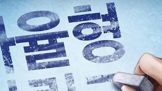 자사고 뜻 무엇? 경희·동성·배재 등 서울 13개 자사고 지정취소 여부 발표