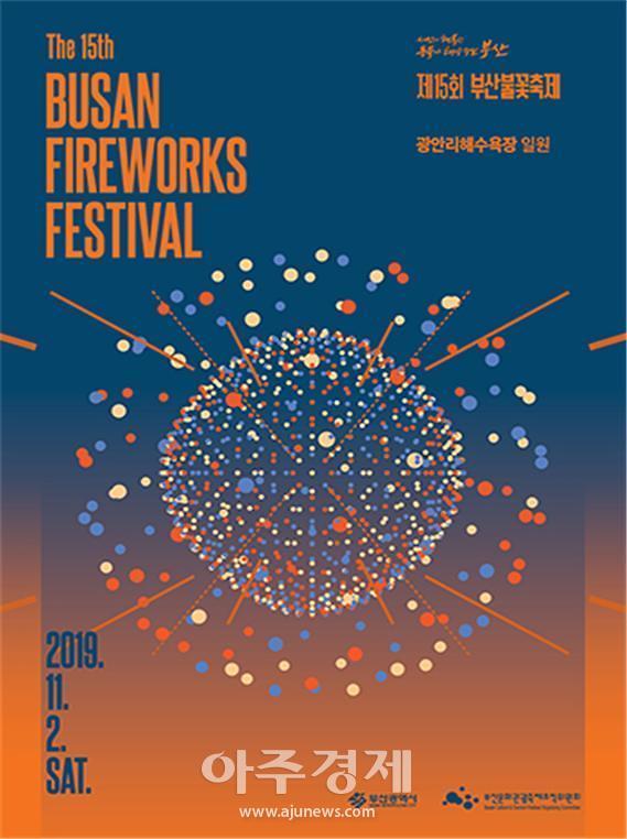 부산불꽃축제, 유료좌석 온라인 판매 시작…10일 정오부터