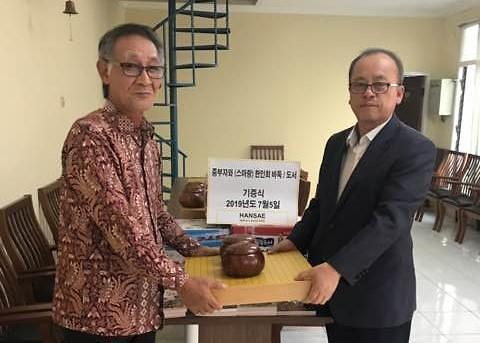 한세실업, 인도네시아 한인회에 도서·바둑판 후원
