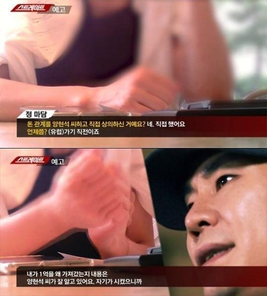 """YG 성접대 의혹 정마담 """"조로우 알지도 못해. 양현석 요청으로 업소 여성 동원"""""""