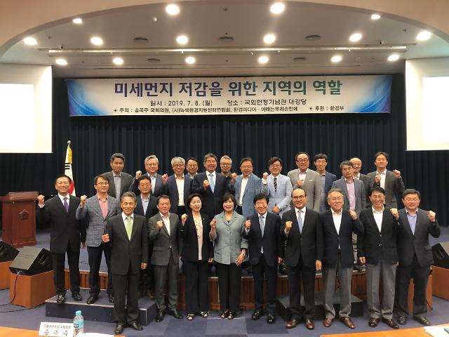 녹색환경지원센터연합회,미세먼지 저감 국회 심포지엄 개최 성료