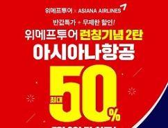 위메프투어, 아시아나항공 해외노선 7% 할인..출발일·지역제한無