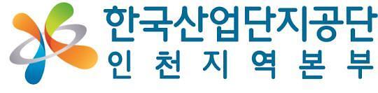 한국산업단지공단 인천지역본부, 공장설립 인허가 무료 대행