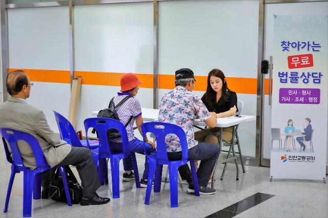 인천교통공사, '지하철역에서 무료법률상담' 실시