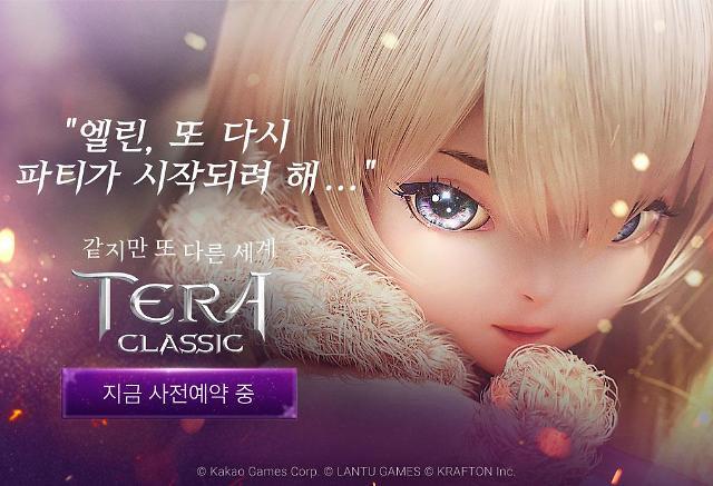 """카카오게임즈, '테라 클래식' 사전 예약 돌입...""""원작 감성 느껴보세요"""""""