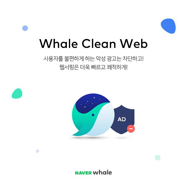 네이버 웨일, '클린 웹' 캠페인 진행