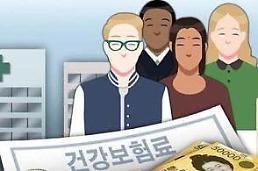 .韩国医保新规下周施行 旅韩外国人义务参保.