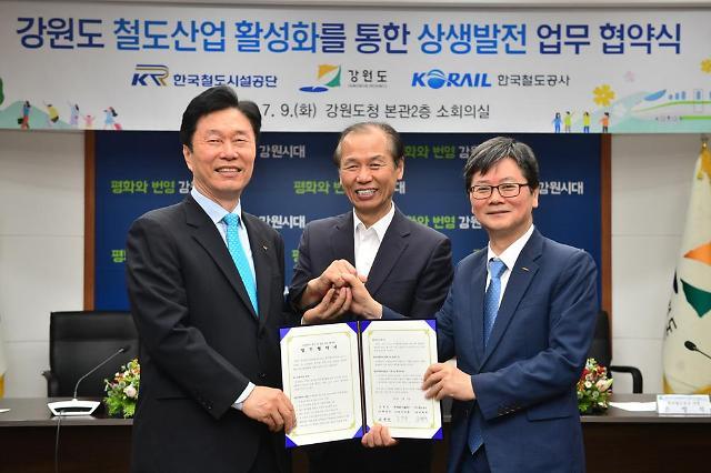 코레일, 강원도·철도공단과 강원지역 철도산업 활성화 업무협약