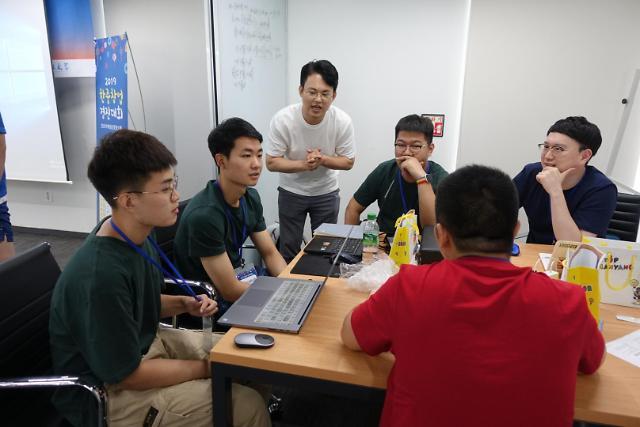 2019年韩中大学生创意马拉松大赛在汉阳大学孔子学院成功举办