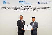 大宇造船海洋、スマートシップおよびサイバーセキュリティ認証で上位ランク獲得