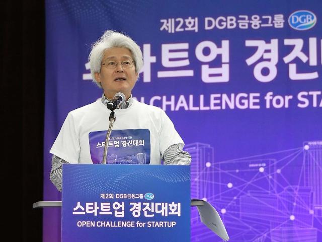 "DGB금융 ""든든한 스타트업 동반자""… 핀테크혁신 리딩"