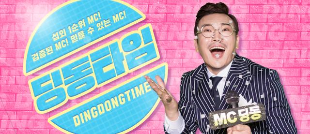 불후의 명곡 MC 딩동, 사전 인터뷰 딩동 타임 정규 코너로 자리매김