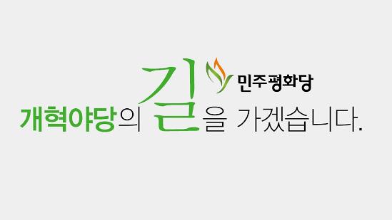 평화당, 10일 광주서 현장최고위...북한 선수단 참가 촉구
