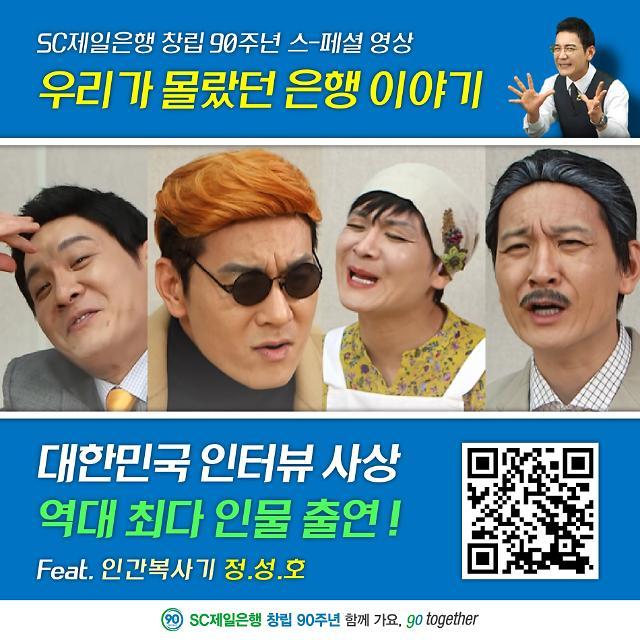 SC제일은행 공식 유튜브 채널 고민이 머니로 새 출발