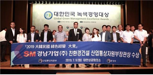 SM경남기업 '2019 대한민국 녹색경영대상' 산업통상자원부 장관상 수상