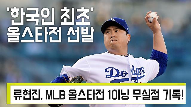 [영상] 류현진, MLB 올스타전 선발로 1이닝 무실점!