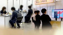 .统计厅:韩6月就业人口同比增28.1万人 失业率为4%.