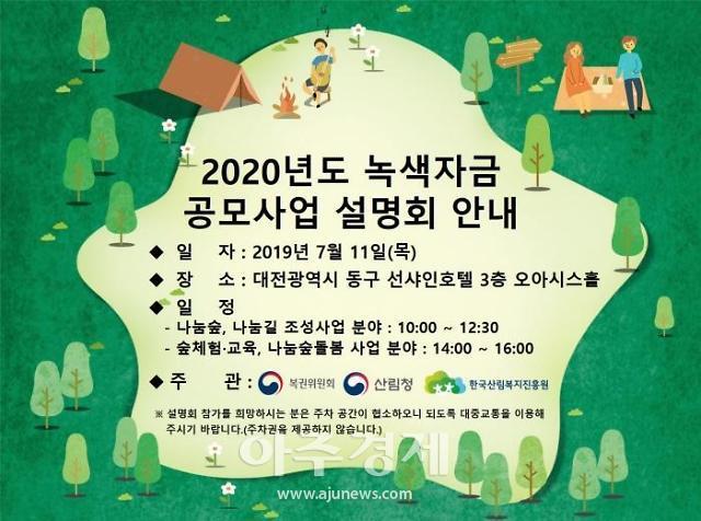 산림복지진흥원2020년 복권기금 녹색자금사업' 내달 9일까지 공모