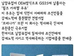 Doanh nghiệp Hàn Quốc và cuộc chiến tẩy chay hàng Nhật Bản