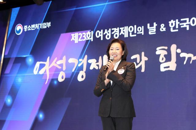 """박영선 장관 """"여성경제인 힘 내도록 적극 뒷받침"""""""
