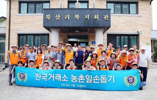 한국거래소, 경기 연천 북삼마을 1사1촌 농촌일손돕기 실시