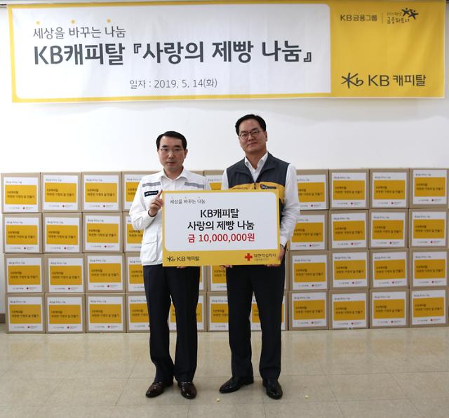 [서민금융 CSR] KB캐피탈 기부금·참여형 다양한 사회공헌 진행