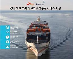 .SK Telink introduces GX satellite communication service for shipping companies.