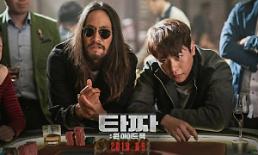 .《老千3》公开预告 将于9月上映 .