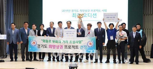 경기도 희망상권프로젝트 최종 지원대상 상권 선정을 위한 공개오디션 개최