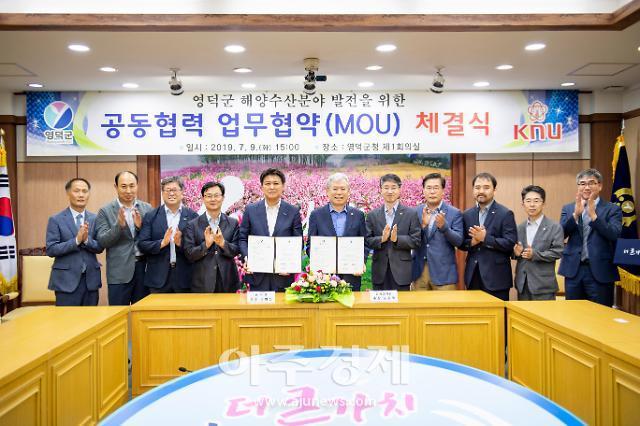 영덕군·경북대, 해양수산발전 위한 공동협력 업무협약