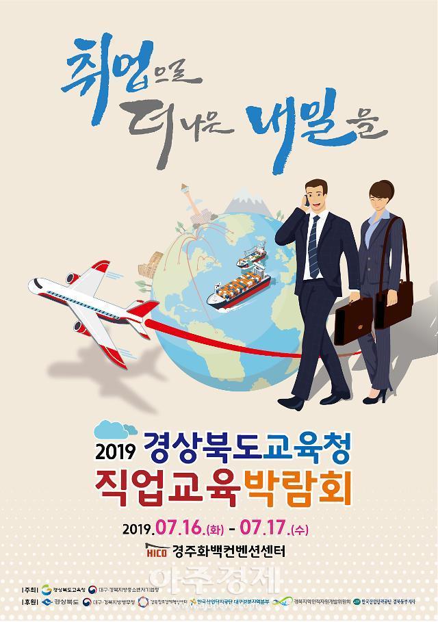 경북교육청, 2019 직업교육박람회 개최