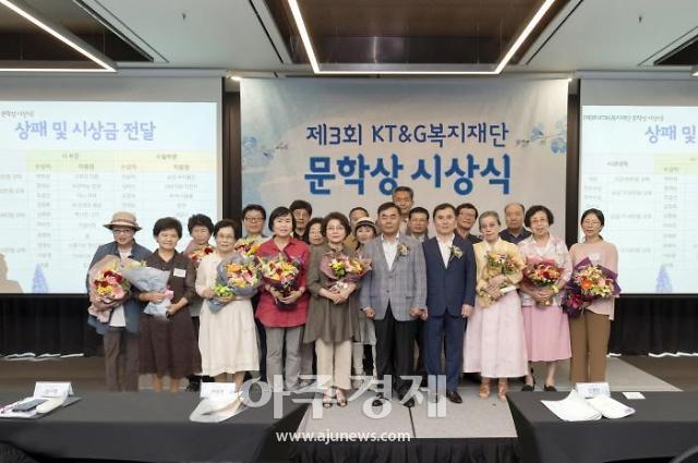 '제3회 KT&G복지재단 문학상'시상식 및 작품전 개최