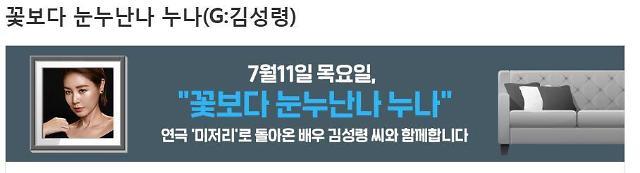 김영철의 파워FM 미션데이 김성령 특집 코너명은? #철파엠 #눈누난나 #꽃보다누나