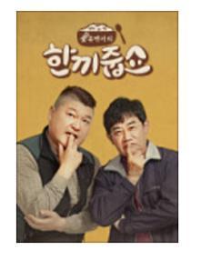 '한끼줍쇼', 기생충 지하실 남자 박명훈 평창동 도전에 시청률 최고치