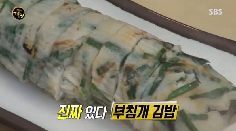 정읍 부침개김밥 달인 '옛날김밥' 가는 방법은?