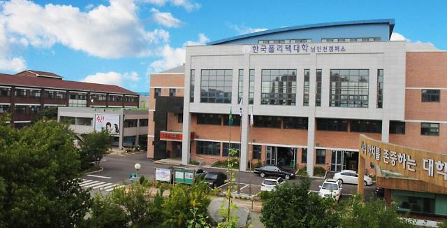 한국폴리텍대학 남인천캠퍼스 , 지역산업 맞춤형 인력양성사업 2년 연속 최우수 달성
