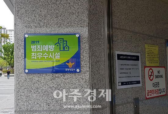 성남도시개발공사, 5개 공영주차장 '범죄예방 최우수시설 인증 취득
