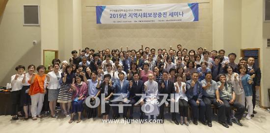 의왕시, 2019 지역사회보장증진 세미나 개최