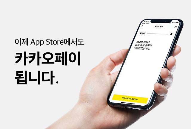 카카오페이, 애플 앱스토어서 최초로 간편결제 서비스 개시