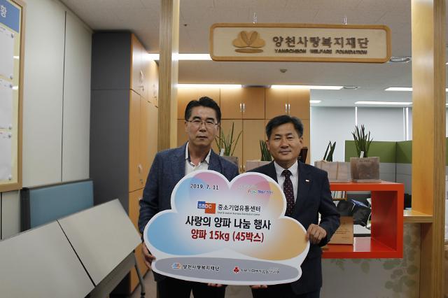 중기유통센터, 양파농가돕기 '사랑의 양파나눔행사' 진행
