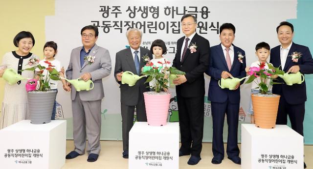 하나금융그룹, 광주 하나금융 공동직장 어린이집 개원