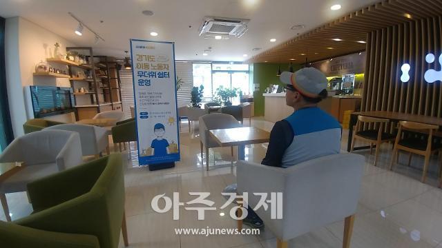 경기도시공사, 이동노동자 무더위 쉼터 운영