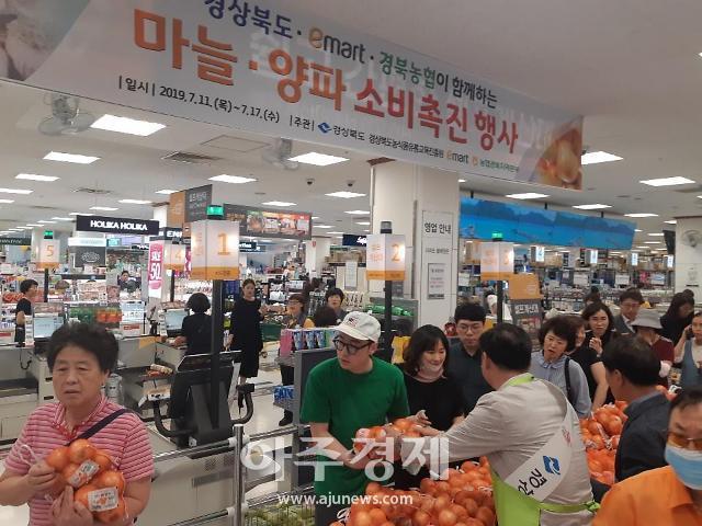 경북도, 대구·경북 이마트농협과 손잡고 마늘·양파 소비촉진 나서