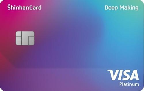 신한카드, 고객이 원하는 설계...DIY형 딥메이킹 출시