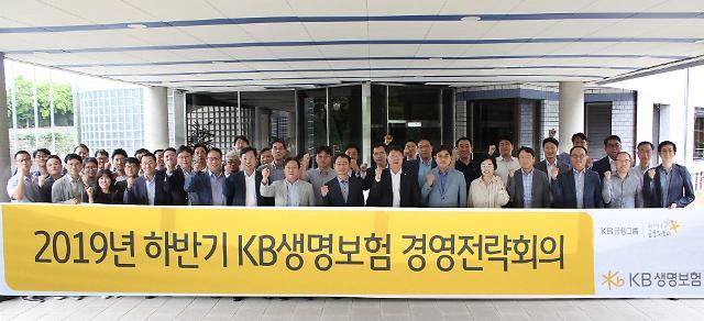 KB생명, 2019년 하반기 경영전략회의 개최